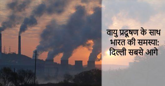 वायु प्रदूषण के साथ भारत की समस्या: दिल्ली सबसे आगे