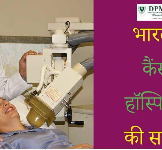 भारत में कैंसर हॉस्पिटल्स की सच्चाई